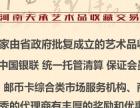 河南天承艺术品收藏交易平台招商