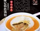 上海嗲记汤包可以加盟吗怎么加盟嗲记汤包