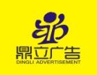 四川鼎立广告 全城设计 制作 安装 送货上门!