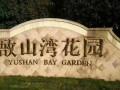江阴敔山湾花园重点学区,养老房,可落户