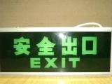 南平 消防应急安全指示灯具LED、自发光指示牌