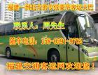 福清到淮安汽车/客车 天天有车15805919702多少钱