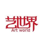 地方活动执行-艺世界文化传播有限公司