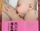 西尔斯系列从怀孕到育儿哺乳