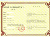全国办理信息技术服务标准ITSS