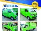 同城货运附带货源加盟汽车租赁/买卖投资金额 5万元