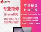 武汉苹果售后维修中心 苹果7摔坏无限重启维修