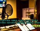 专业配音店面促销广告录音制作彩铃配音宣传片专题配音