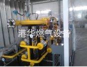 港华燃气设备畅销的LNG气化撬出售|LNG气化减压供气设备