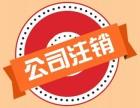 北京地区注销公司营业执照代办