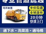 太原专业清理化粪池公司