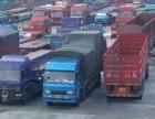 南京至全国货车出租 空车配货 大型设备运输