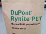 注塑级 PET/美国杜邦/935 NC010增强挤出级高光泽