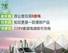 河南知豆新能源电动汽车加盟