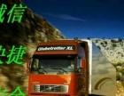承接南长至全国长短途货运,搬家,机械设备托运,回程车调度