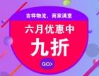 北京到全国零担专线 整车运输 定点发车 全程高速 箱式甩挂