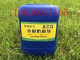 供应木材防腐剂 木材防虫防腐剂价格