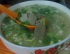 老北京羊杂汤培训班-单县羊汤加盟