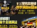 正宗鸡蛋仔加盟/香港鸡蛋仔加盟/饮品店加盟排行榜
