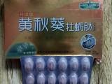 黄秋葵牡蛎肽多少钱一盒-里面有多少粒