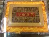 北京上门回收冬虫夏草回收燕窝回收海参回收茅台酒