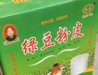 纯绿豆手工粉皮