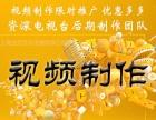 上海企业宣传片 会议摄影摄像 MV 婚礼摄像
