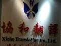 汕头市协和翻译有限公司
