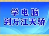 东莞万江电脑培训咨询报名找天骄