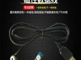 供应磁吸充电线,磁铁连接器,强磁连接器 磁铁充电线,保质保量