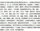 广州中医药大学针灸业余培训班招生中