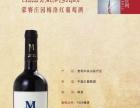 蒙赛庄园长相思葡萄酒加盟 投资金额 1万元以下