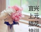 宜兴上元鲜花花艺培训班|插花花艺艺术培训
