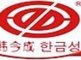 韩今成纸上烤肉加盟