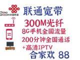大连联通宽带 500M宽带 大连宽带安装 2020优惠资费