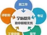 赤峰网络教育提升学历,工作学历两不耽误