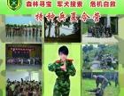 青少年生存防卫夏令营招生