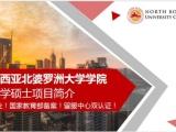 马来西亚北婆罗洲大学学院管理学硕士招生