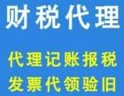 沙井福永代理记账报税,进出口退税哪家强?