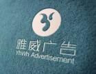 雅威广告,一站式设计服务,画册,名片,海报,折页