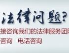 浦东张江高科公司债务纠纷律师咨询 公司法律顾问 公司经济纠纷