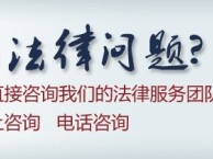漕宝路附近法律咨询 漕宝路经济纠纷律师 漕宝合同纠纷律师