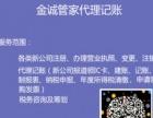 绵阳0工商注册99元起代理记账申报纳税