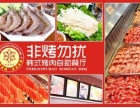 非烤勿扰韩式烤肉自助加盟费用/项目优势