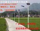 农村街道太阳能路灯 乡村太阳能路灯 锂电池太阳能路灯