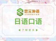 零基础考日语N2报培训班到徐州上元教育