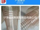 厂家供应聚氨酯PU钢丝软管25 0.6mm