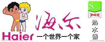 欢迎访问-- 绍兴海尔空调官方网站 全国各点售后服务维修
