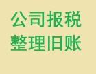 宁波兼职会计(低价格 优质服务)代办公司注册