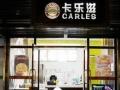 【卡乐兹汉堡加盟费】炸鸡汉堡薯条/西式快餐加盟